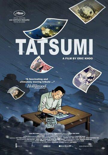Тацуми