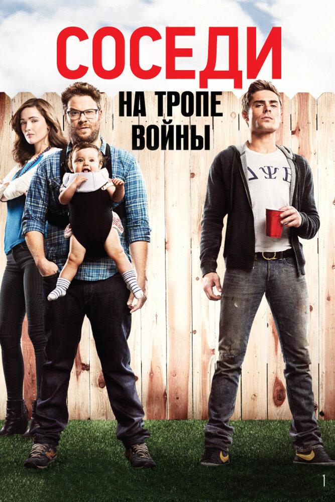 Сусіди на стежці війни (2014) українською