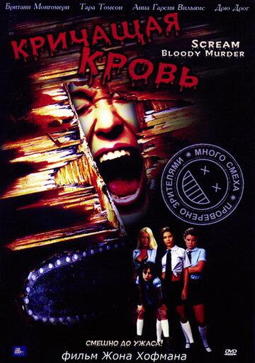 Кричащая кровь (2003)