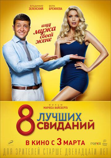 8 лучших свиданий - русская комедия с Верой Брежневой смотреть онлайн