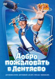 Лентяево (2004)