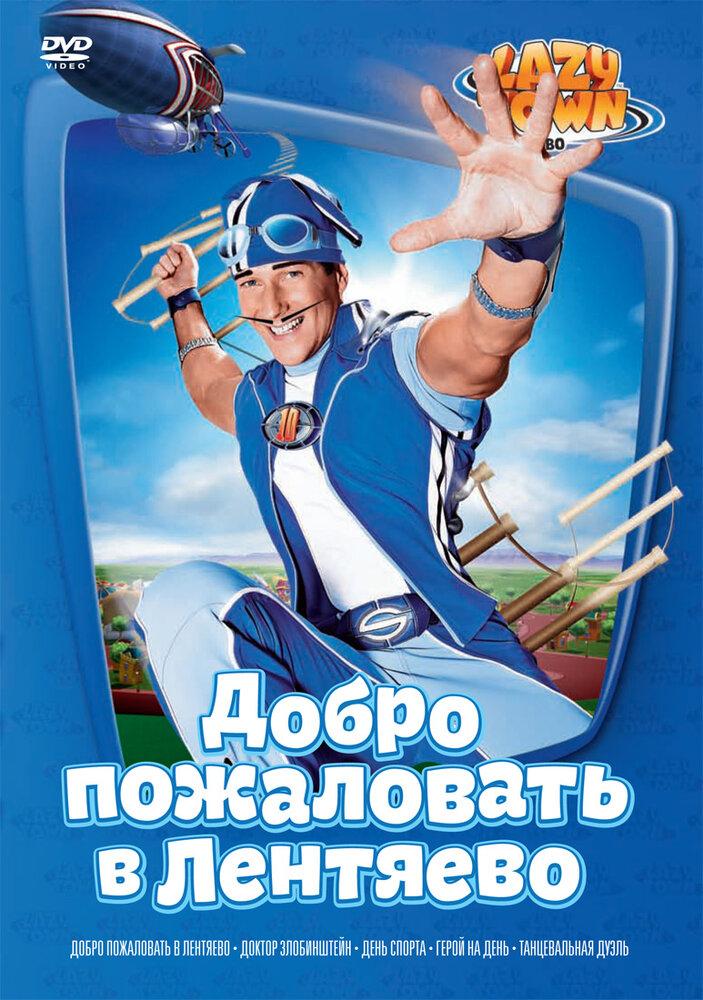 смотреть мультфильм лентяево смотреть бесплатно:
