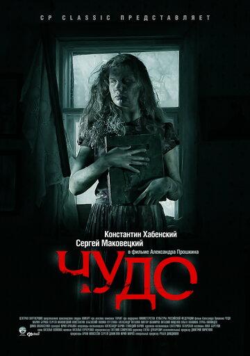 Чудо (2009) полный фильм онлайн