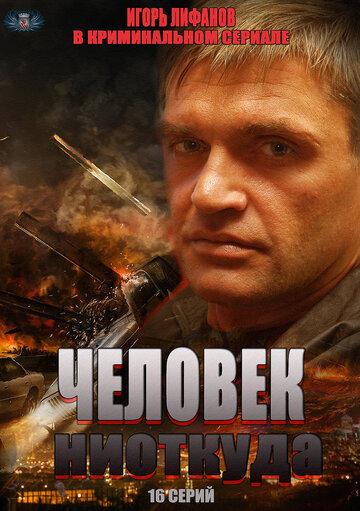 Человек ниоткуда (2013)