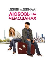 Смотреть онлайн Джек и Джилл: Любовь на чемоданах