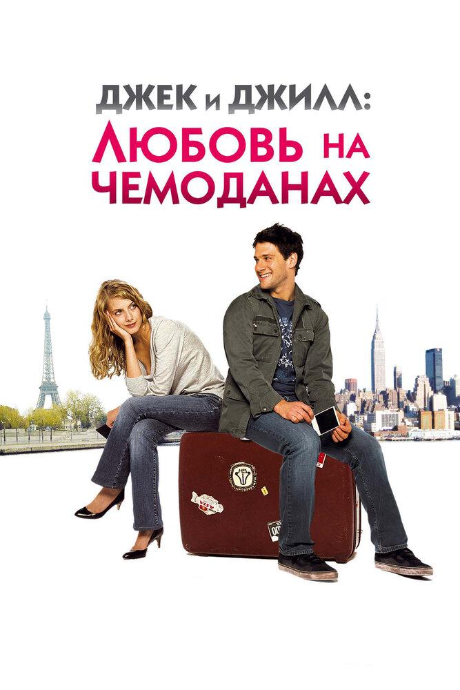 Джек и Джилл - Любовь на чемоданах смотреть онлайн