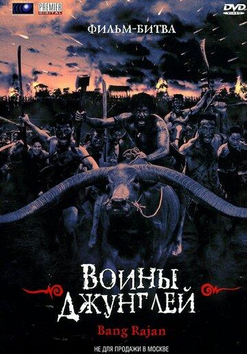 Воины джунглей 2000