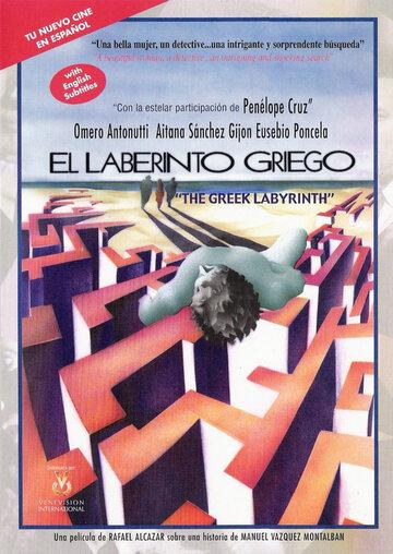 Греческий лабиринт (1993)
