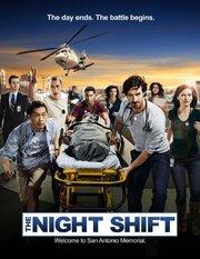 Смотреть Ночная смена (1 сезон) (2014) в HD качестве 720p