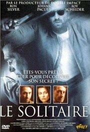 Алмаз смерти (1998)