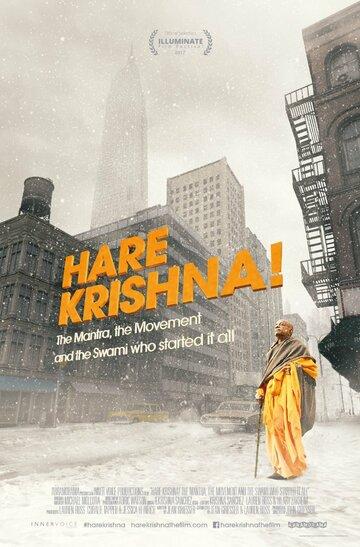 Харе Кришна! Мантра, движение и Свами, который положил всему этому начало (Hare Krishna! The Mantra, the Movement and the Swami Who Started It All)