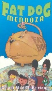 Смотреть онлайн Жирный пес Мендоза