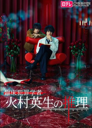 300x450 - Дорама: Умозаключения криминолога Химуры Хидэо / 2016 / Япония