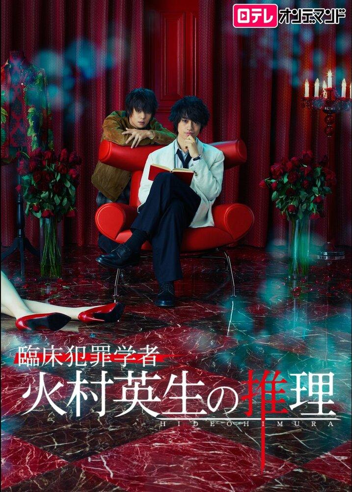 969299 - Умозаключения криминолога Химуры Хидэо (2016, Япония): актеры