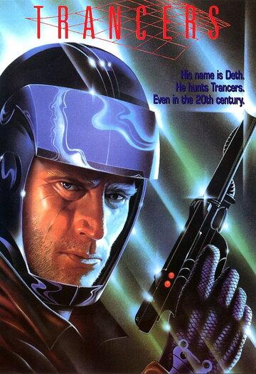 Трансеры (1984)