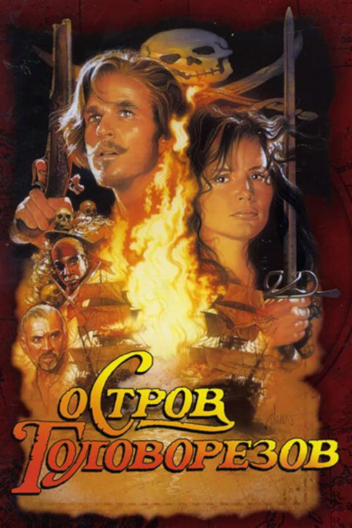 Остров головорезов / Cutthroat Island (1995)