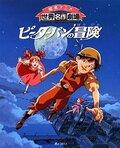 Приключения Питера Пена (1989)