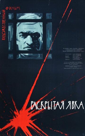 Раскрытая явка (1962)