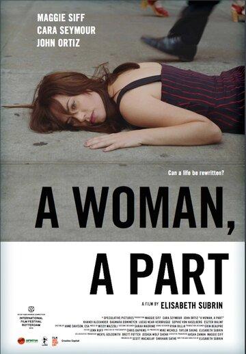 Постер             Фильма Женщина, часть