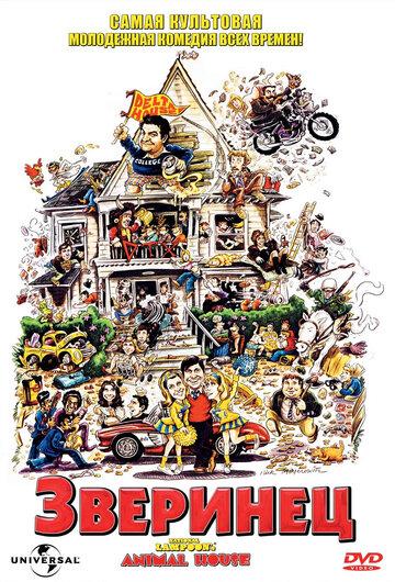 Зверинец (1978) полный фильм онлайн