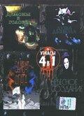 Душа дьявола (1991)
