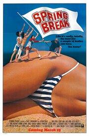 Весенние каникулы (1983)