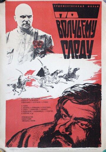 По волчьему следу (1976)