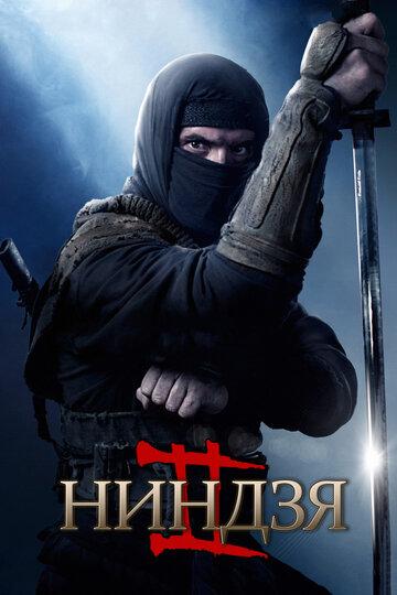 Ниндзя 2 (2013) полный фильм онлайн