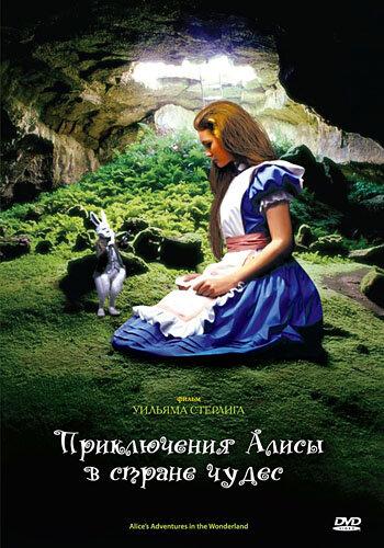 Приключения Алисы в стране чудес (Alice's Adventures in Wonderland)