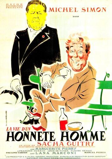 Жизнь порядочного человека (La vie d'un honnête homme)