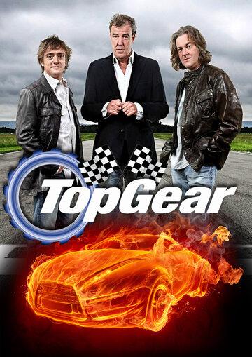 Топ Гир: Лучшее (2006)