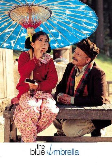 Синий зонтик (2005)