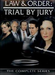 Закон и порядок: Суд присяжных