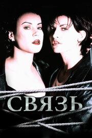 Связь (1996)