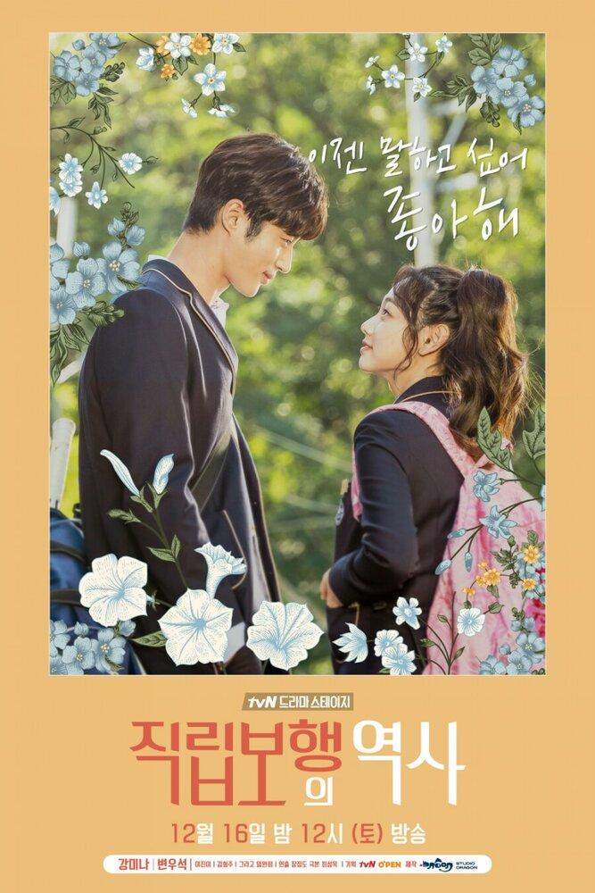 1047977 - История прямохождения ✸ 2017 ✸ Корея Южная