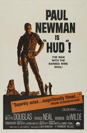 Хад (1963)