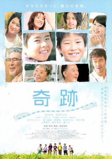 Чудо полный фильм смотреть онлайн