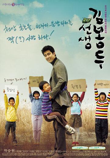 Учитель Ким Бон-ду (2003)
