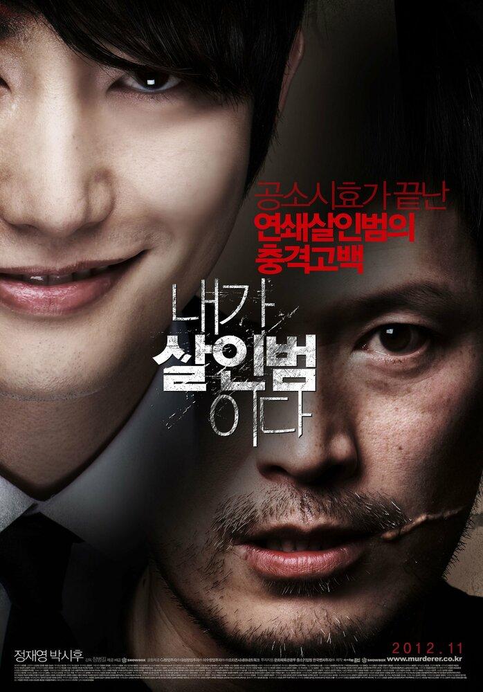 715320 - Я – убийца ✸ 2012 ✸ Корея Южная