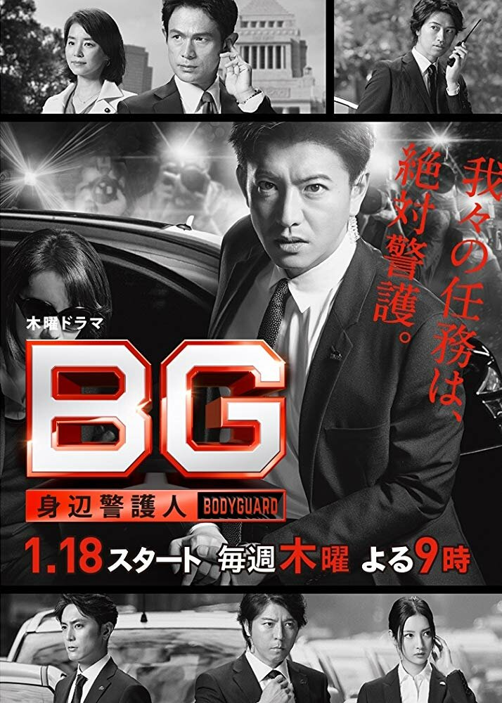 1049703 - Личный телохранитель (2018, Япония): актеры