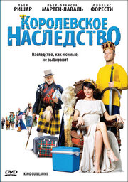 Королевское наследство (2009)