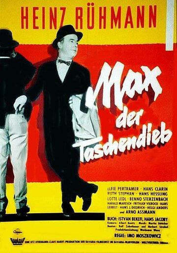 Макс, карманник 1962