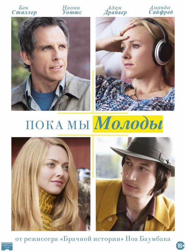 Отзывы и трейлер к фильму – Пока мы молоды (2014)