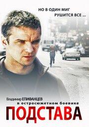 Подстава (2012)