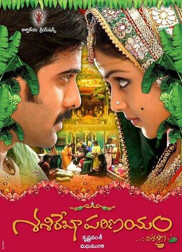 Свадьба Шаширекхи (2009) — отзывы и рейтинг фильма