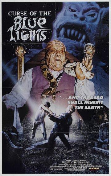 Голубой свет (1988)