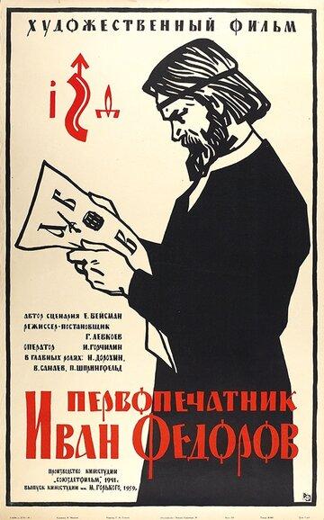 Первопечатник Иван Федоров (1941) полный фильм