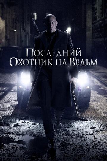 Последний охотник на ведьм (2015) полный фильм онлайн