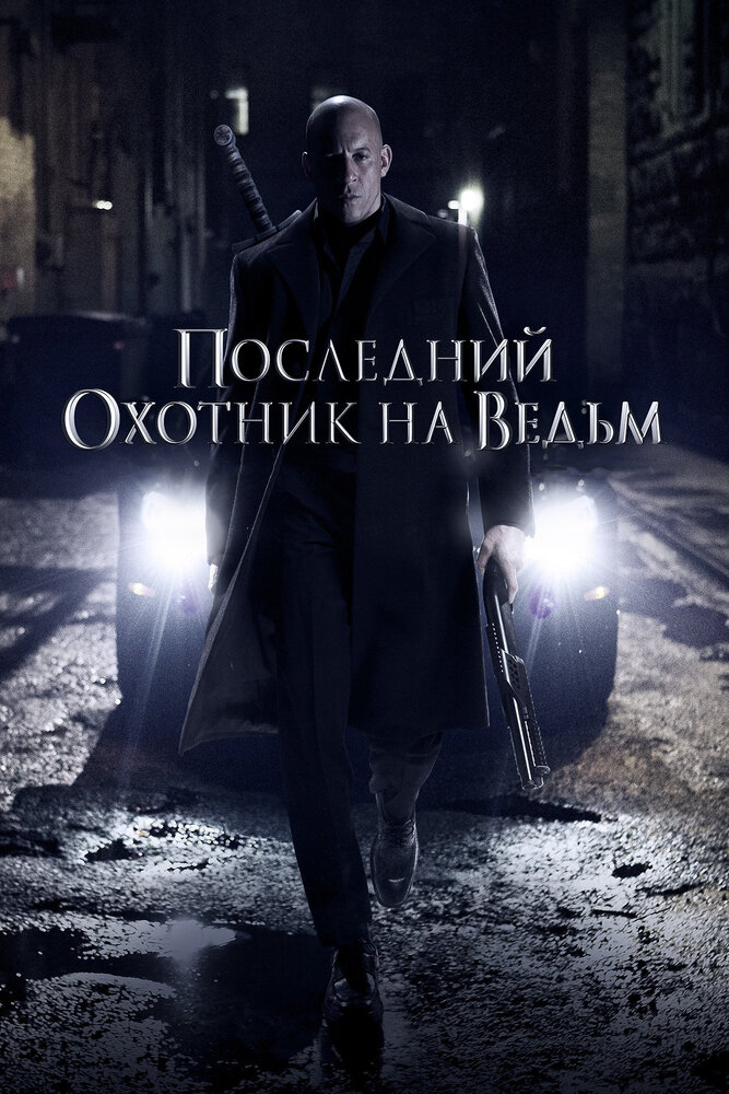 Последний охотник на ведьм (29.10.15)