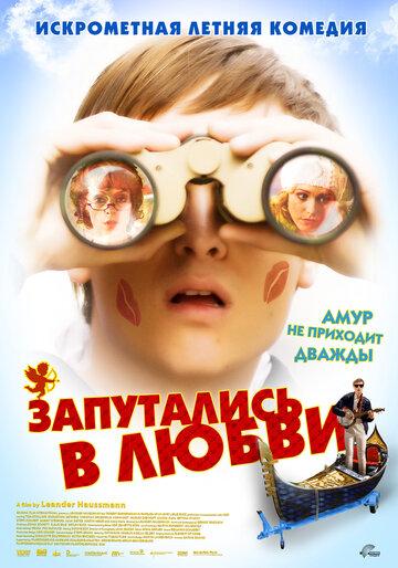 Фильм Запутались в любви